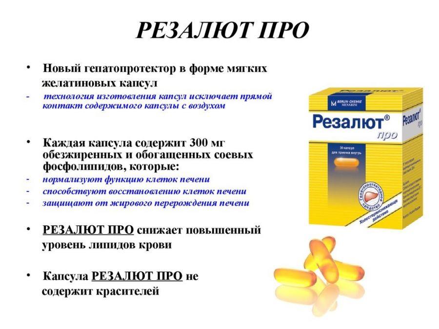 Резалют Про