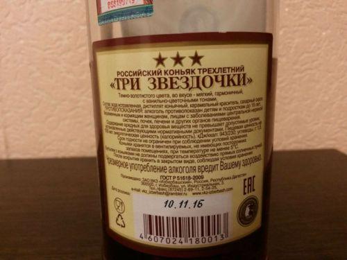 Этикетка спиртного напитка