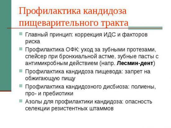 Профилактика кандидоза ЖКТ