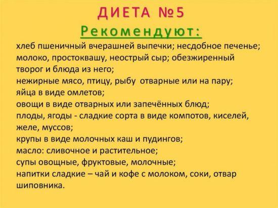 Диета 5