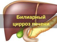 Биллиарный цирроз печени