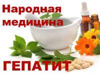 Народные средства от гепатита С