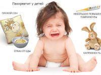 Проявления панкреатита у детей