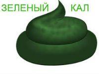 Кал светло зеленого цвета