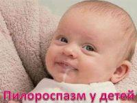 Младенец срыгнул